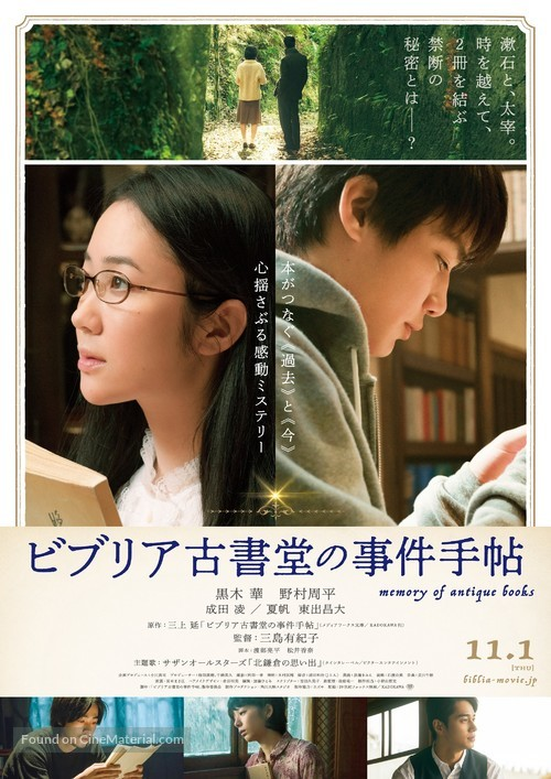 Biblia Koshodô no Jiken Techô - Japanese Movie Poster