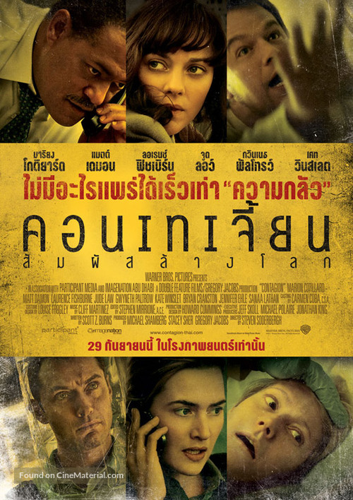 Contagion - Thai Movie Poster