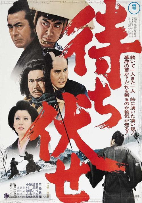 Machibuse - Japanese Movie Cover