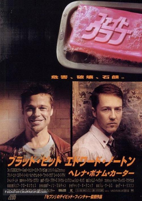 Fight Club - Japanese Movie Poster