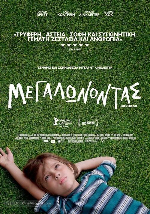 Boyhood - Greek Movie Poster