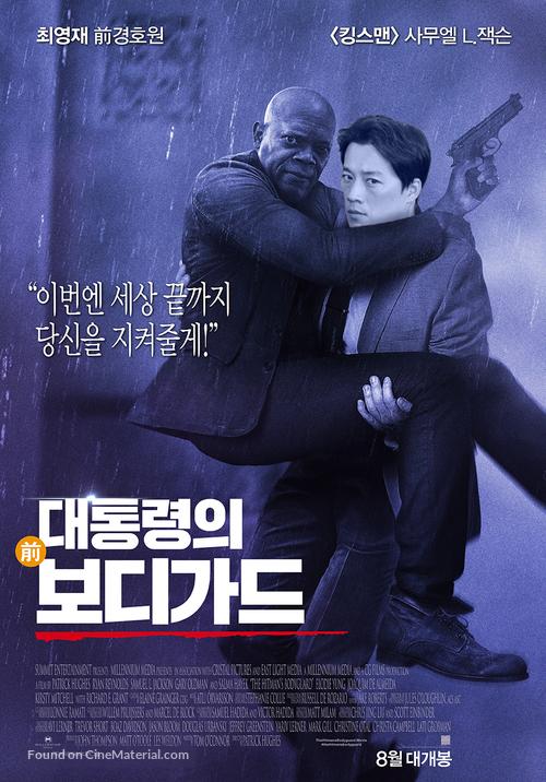 The Hitman's Bodyguard - South Korean Movie Poster