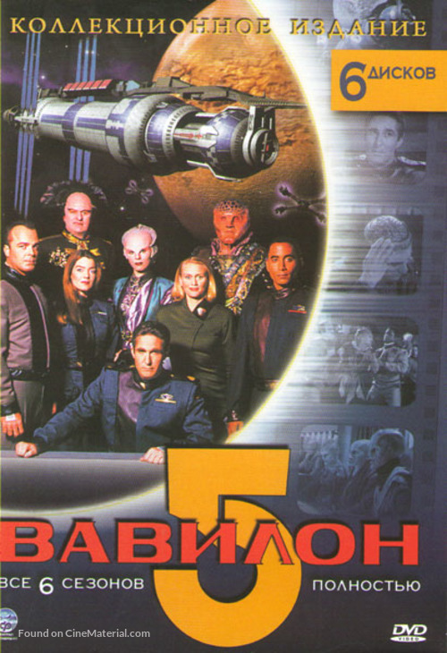 """Babylon 5"" - Russian DVD cover"