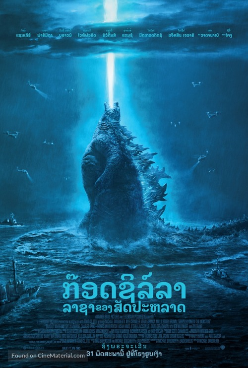 Godzilla: King of the Monsters - Thai Movie Poster