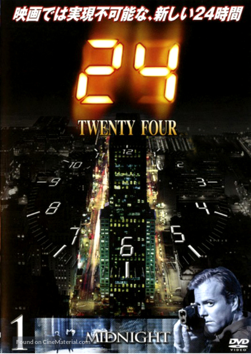 """24"" - Japanese DVD cover"