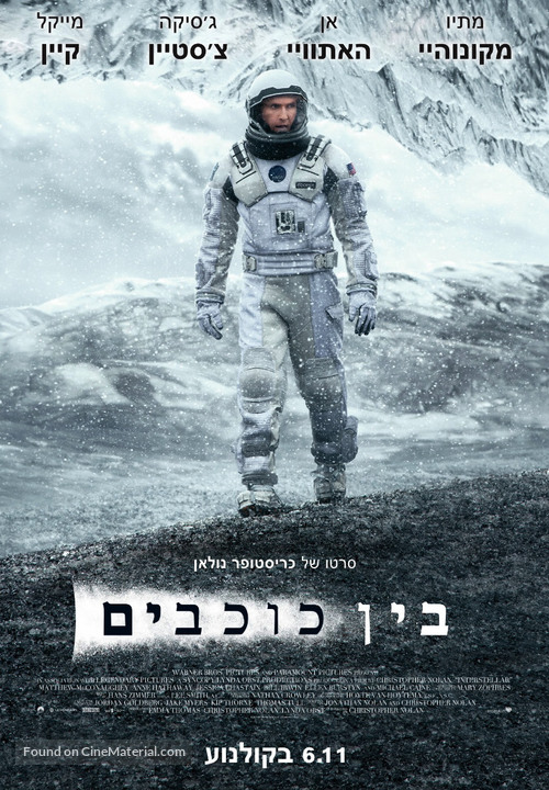 Interstellar - Israeli Movie Poster