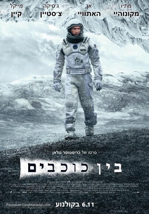 Interstellar - Israeli Movie Poster