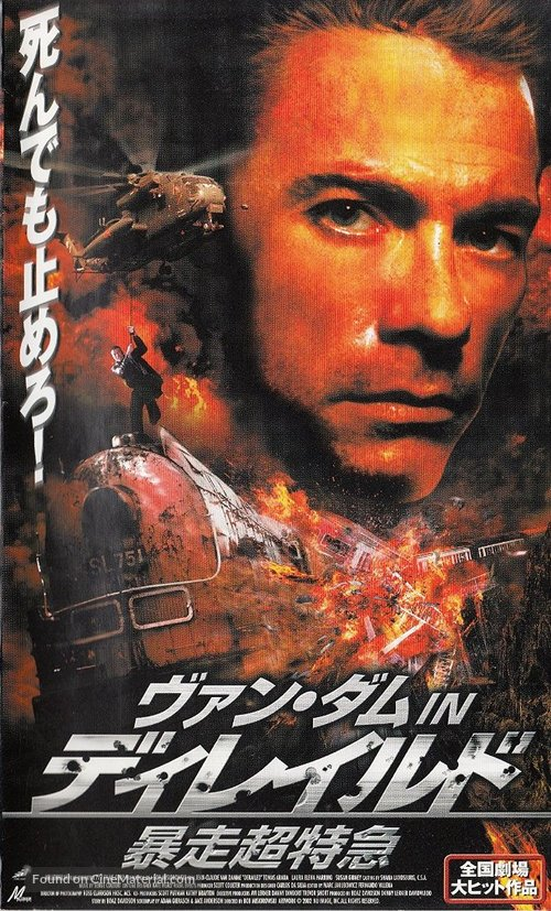 Derailed - Japanese Movie Cover