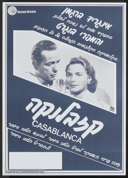 Casablanca - Israeli Movie Poster
