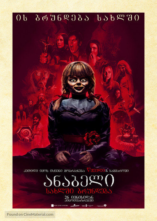 Annabelle Comes Home - Georgian Movie Poster