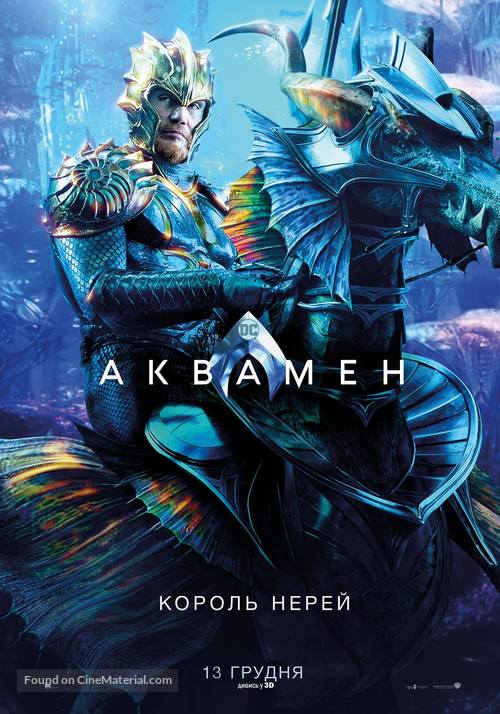 Aquaman - Ukrainian Movie Poster