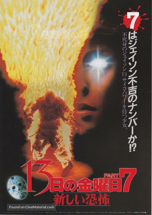 Friday the 13th Part VII: The New Blood - Japanese Movie Poster