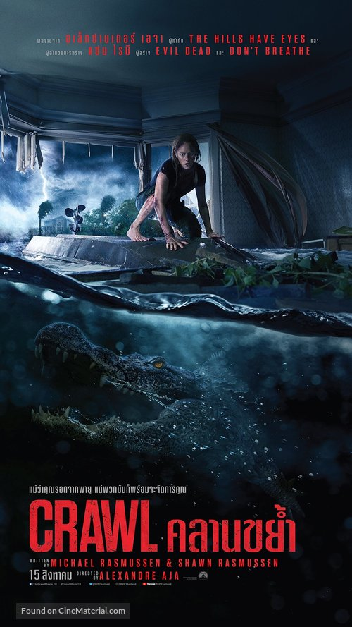 Crawl - Thai Movie Poster