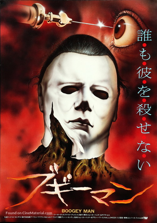 Halloween II - Japanese Movie Poster