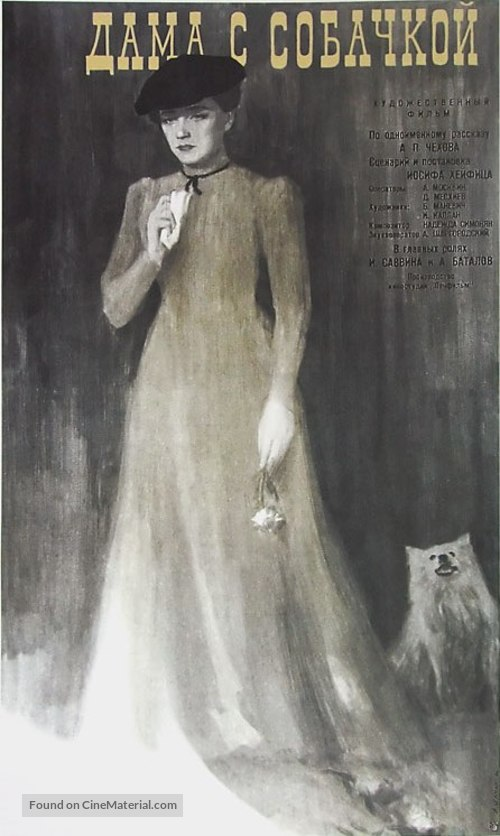 Dama s sobachkoy - Russian Movie Poster