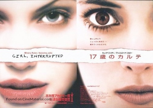 Girl, Interrupted - Japanese Movie Poster