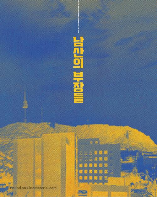The Man Standing Next - IMDb - South Korean Movie Poster