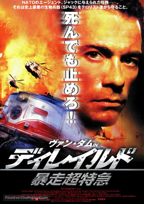 Derailed - Japanese Movie Poster
