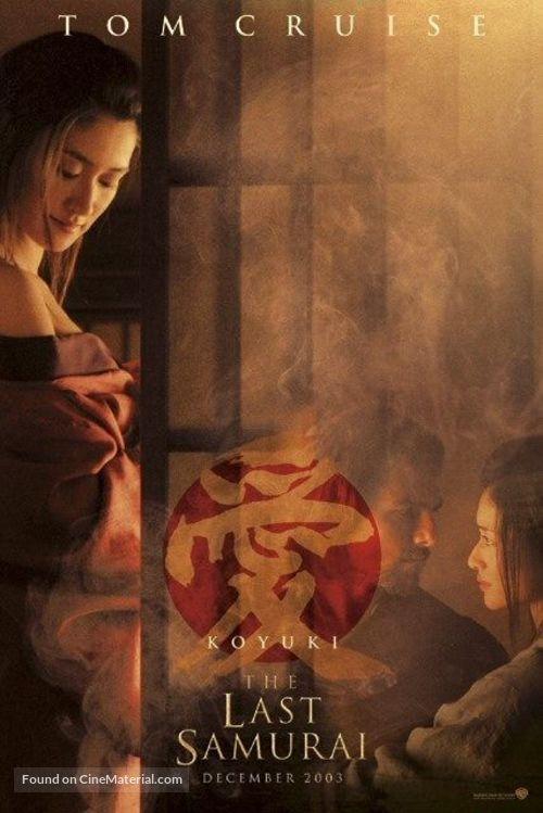 The Last Samurai - Teaser movie poster
