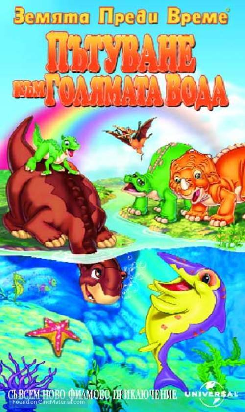 The Land Before Time 9 - Bulgarian VHS cover
