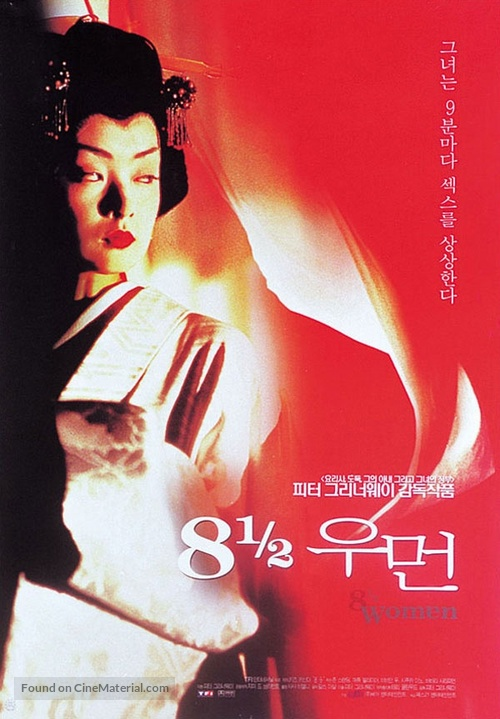8 ½ Women - South Korean Movie Poster