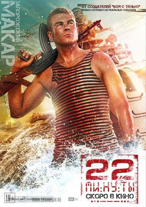22 minuty - Russian Movie Poster