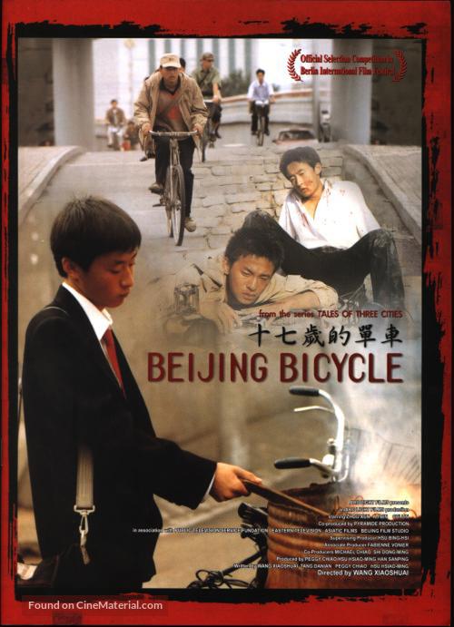 Shiqi sui de dan che - Taiwanese Movie Poster