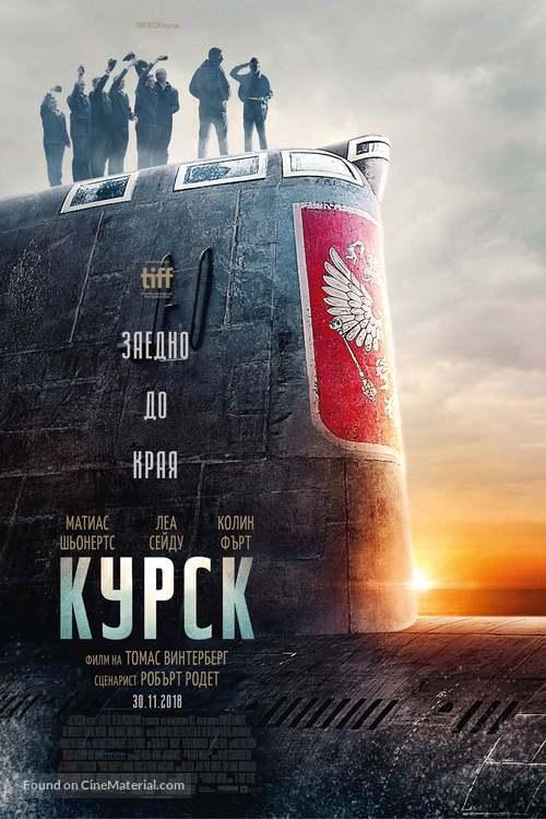 Kursk - Bulgarian Movie Poster