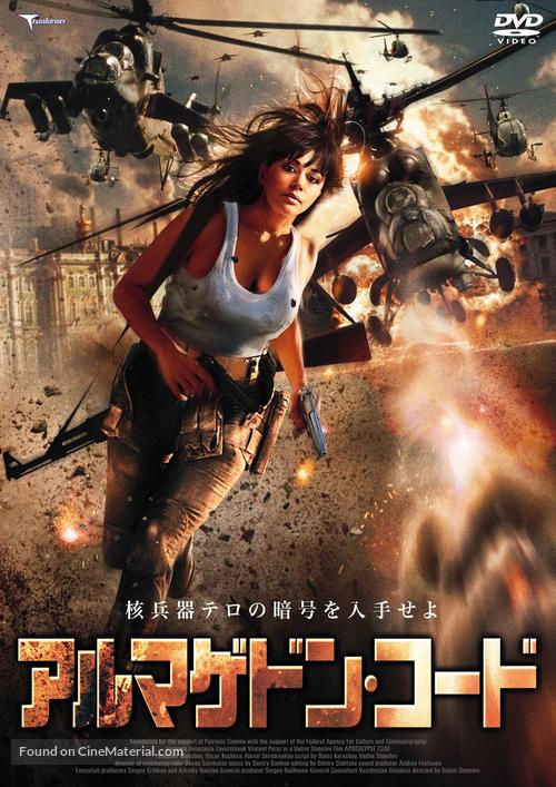Kod apokalipsisa - Japanese Movie Cover