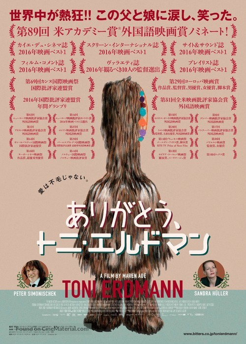 toni-erdmann-japanese-movie-poster.jpg?v