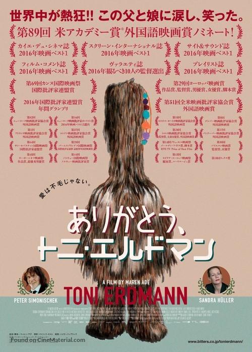 toni-erdmann-japanese-movie-poster.jpg?v