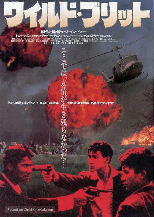 Die xue jie tou - Japanese Movie Poster
