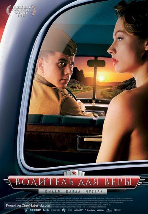 Voditel dlya Very - Russian Movie Poster