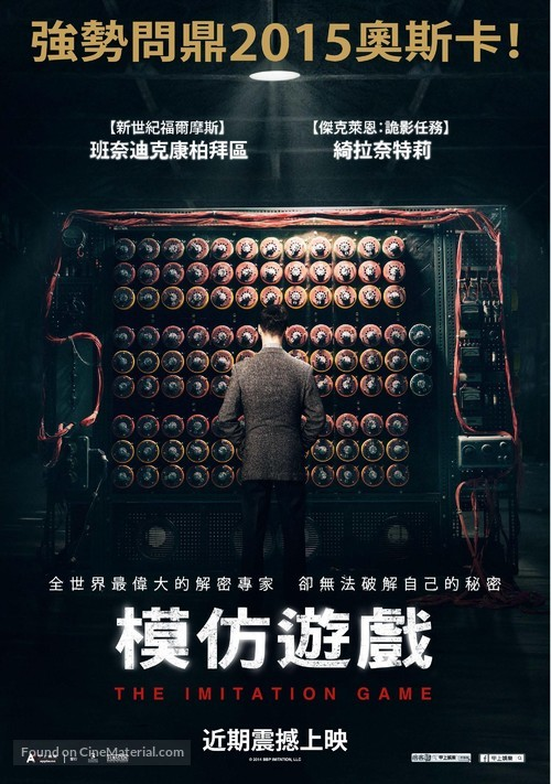 The Imitation Game - Taiwanese Movie Poster
