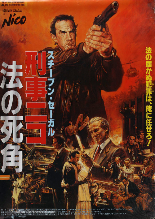 Above The Law - Japanese Movie Poster
