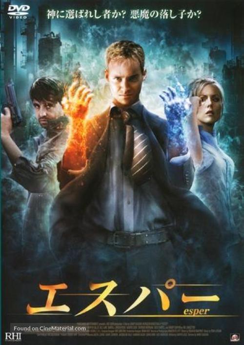 Glitch - Japanese Movie Cover