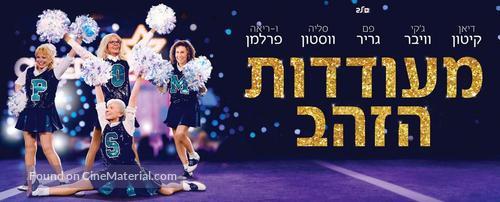 Poms - Israeli Movie Poster