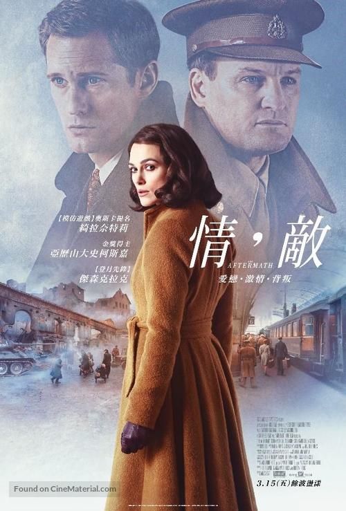 The Aftermath - Taiwanese Movie Poster