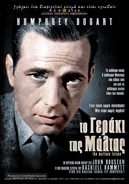 The Maltese Falcon - Greek Movie Poster