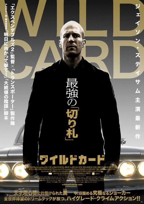 Wild Card - Japanese Movie Poster