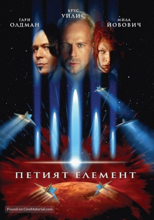 The Fifth Element - Bulgarian DVD movie cover