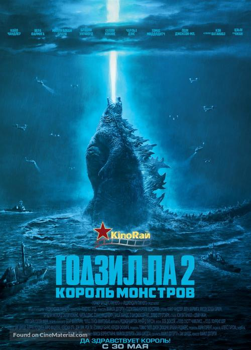 Godzilla: King of the Monsters - Israeli Movie Poster