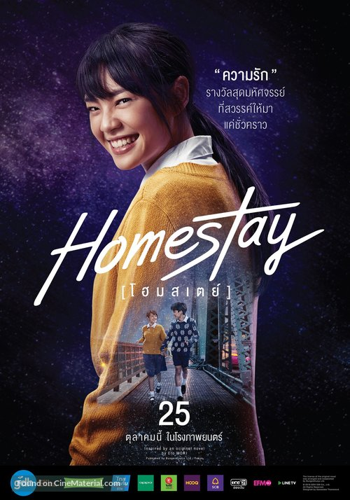 Homestay - Thai Movie Poster