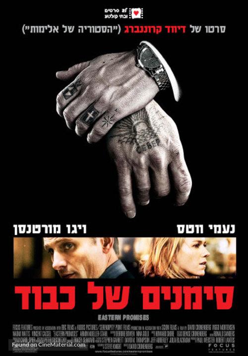 Eastern Promises - Israeli Movie Poster