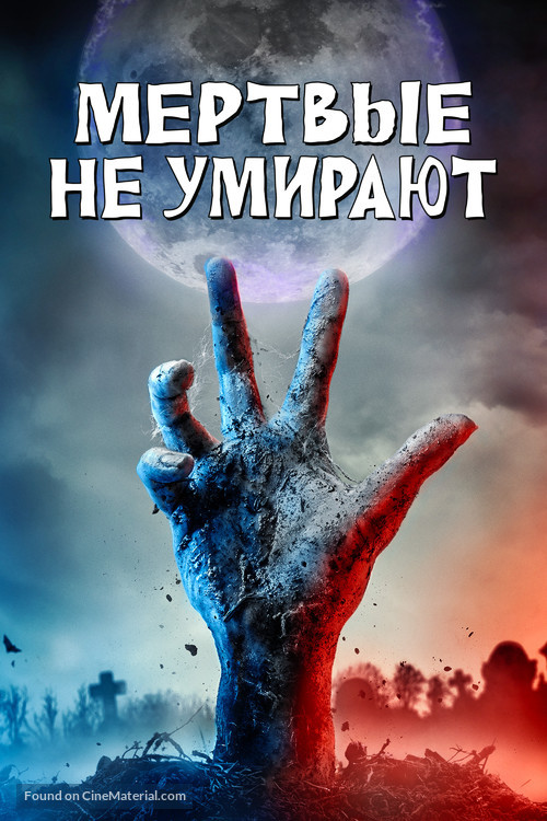 The Dead Don't Die - Russian Movie Cover