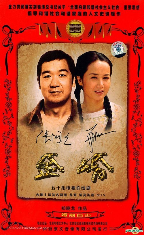 """Jin hun"" - Chinese Movie Cover"