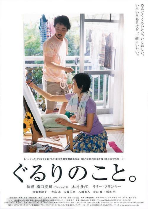 Gururi no koto - Japanese Movie Poster