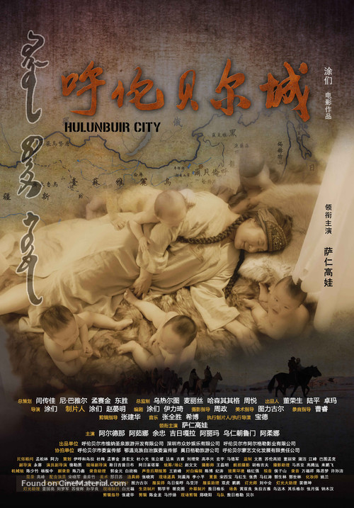 Hulunbuir City - Chinese Movie Poster