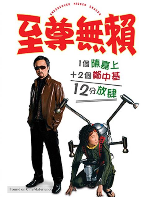 Ji jern mo lai - Chinese poster