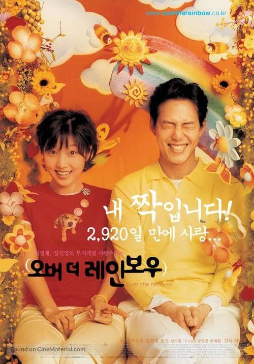 Obeo deo reinbou south korean movie poster obeo deo reinbou south korean poster mightylinksfo